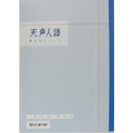 【メール便6冊まで-7冊以上は宅配便を指定してください】天声人語 書き写しノート A4 webtenshindo