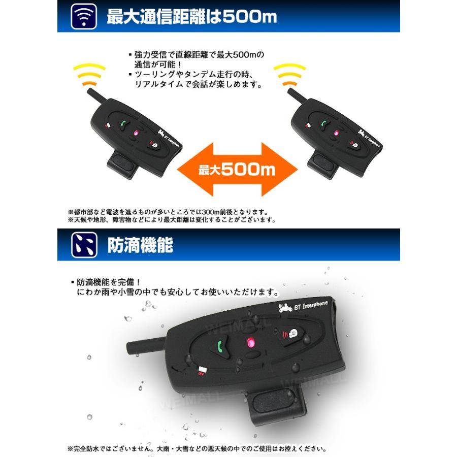 バイク インカム インターコム イヤホン Bluetooth ブルートゥース ワイヤレス 500m通話可能|weimall|04