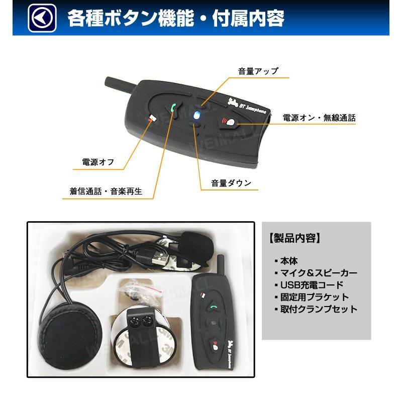 バイク インカム インターコム イヤホン Bluetooth ブルートゥース ワイヤレス 500m通話可能|weimall|07