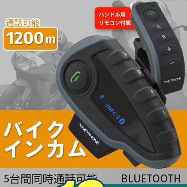 バイク インカム インターコム イヤホン Bluetooth ブルートゥース ワイヤレス  1200m通話可能 5人同時通話可能 weimall