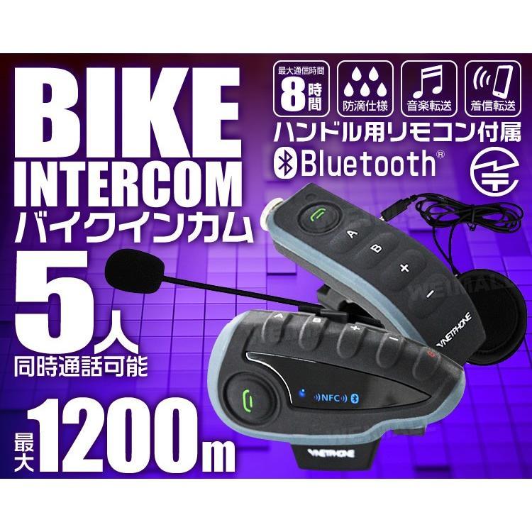 バイク インカム インターコム イヤホン Bluetooth ブルートゥース ワイヤレス  1200m通話可能 5人同時通話可能 weimall 02