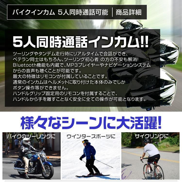 バイク インカム インターコム イヤホン Bluetooth ブルートゥース ワイヤレス  1200m通話可能 5人同時通話可能 weimall 03