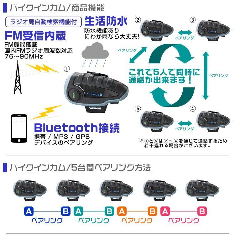 バイク インカム インターコム イヤホン Bluetooth ブルートゥース ワイヤレス  1200m通話可能 5人同時通話可能 weimall 04