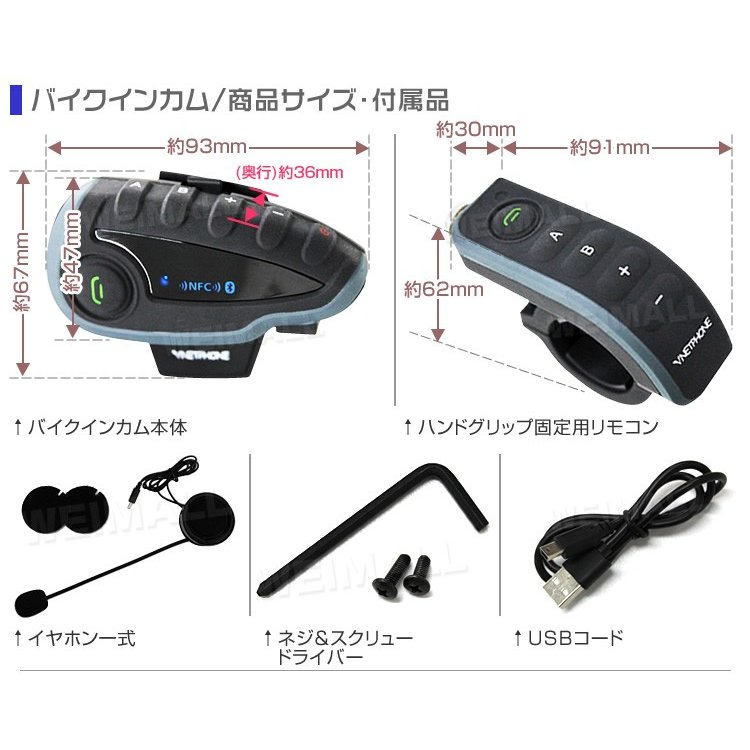 バイク インカム インターコム イヤホン Bluetooth ブルートゥース ワイヤレス  1200m通話可能 5人同時通話可能 weimall 08