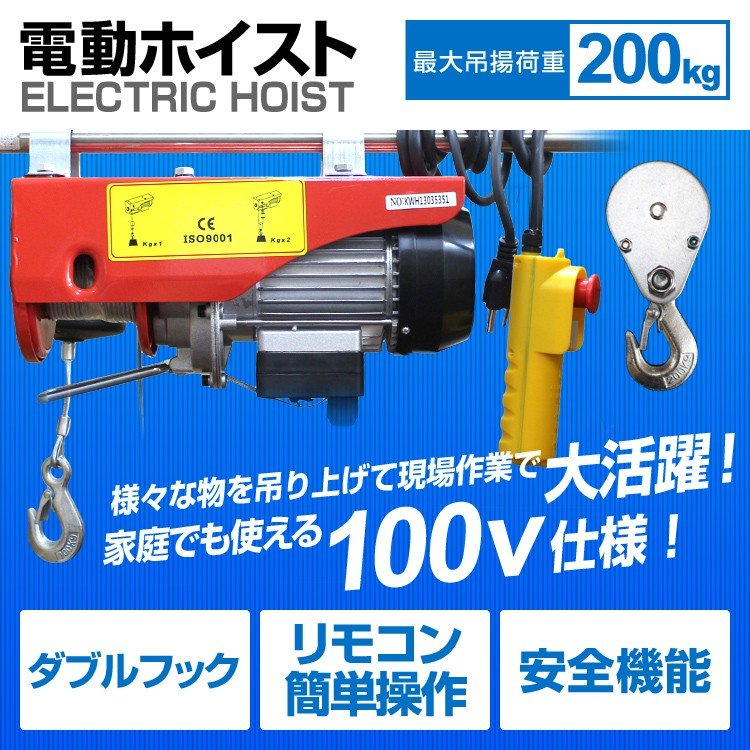 電動ホイスト 電動ウインチ 200kg 100V ウィンチ リモコン付き 積み込み|weimall|02