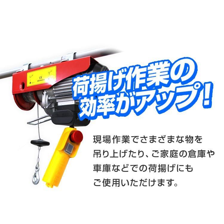 電動ホイスト 電動ウインチ 200kg 100V ウィンチ リモコン付き 積み込み|weimall|03