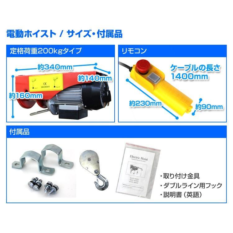 電動ホイスト 電動ウインチ 200kg 100V ウィンチ リモコン付き 積み込み|weimall|06