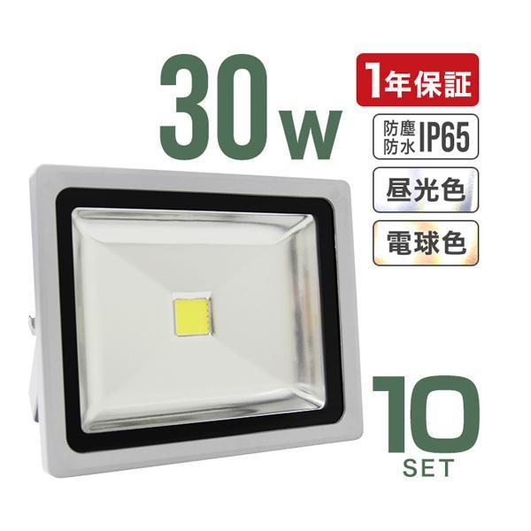 LED投光器 LED投光器 LED投光器 30W 300W相当 防水 LEDライト 作業灯 防犯 ワークライト 看板照明 昼光色 電球色 10個セット 一年保証 78c