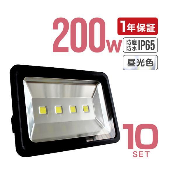 LED投光器 200W 防水 LEDライト 作業灯 防犯 ワークライト 看板照明 昼光色 10個セット 一年保証