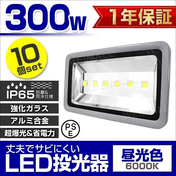 LED投光器 300W 防水 LEDライト 作業灯 防犯 ワークライト 看板照明 昼光色 一年保証 (10個セット)