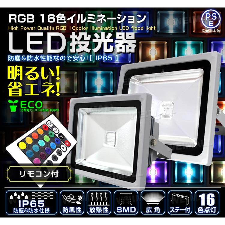 LED投光器  50W 500W相当 RGB16色 イルミネーション リモコン付 スポットライト ステージ|weimall|02