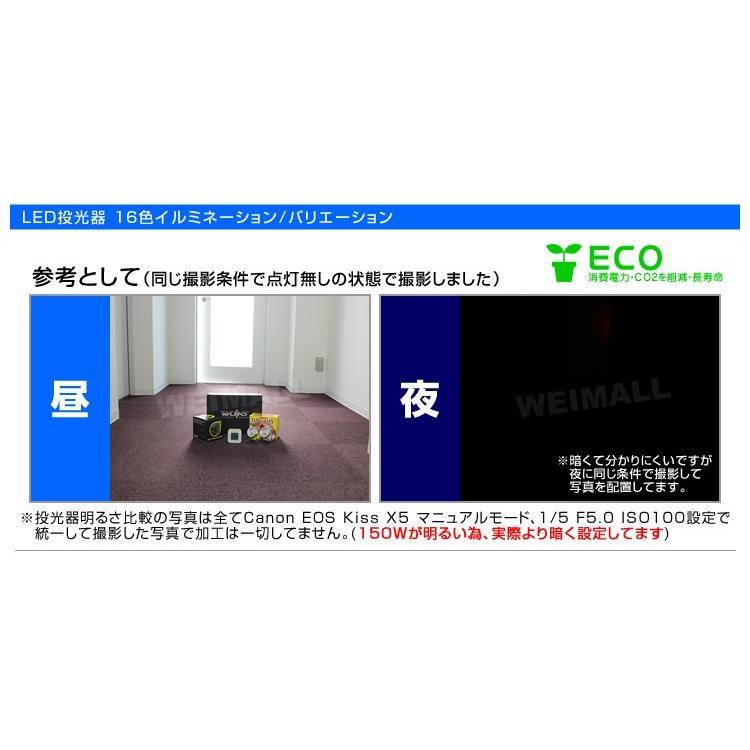 LED投光器  50W 500W相当 RGB16色 イルミネーション リモコン付 スポットライト ステージ|weimall|16