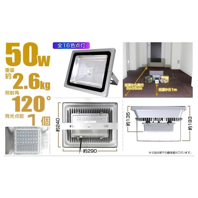 LED投光器  50W 500W相当 RGB16色 イルミネーション リモコン付 スポットライト ステージ|weimall|17