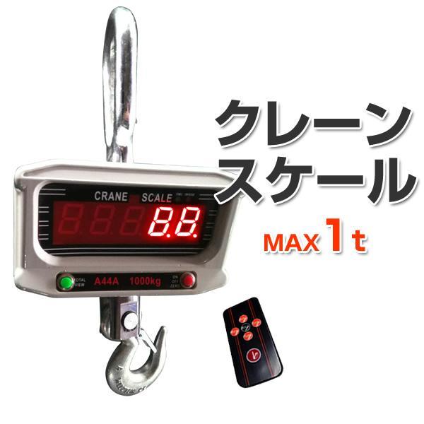 充電式 デジタルクレーンスケール 吊秤 1t リモコン付き weimall