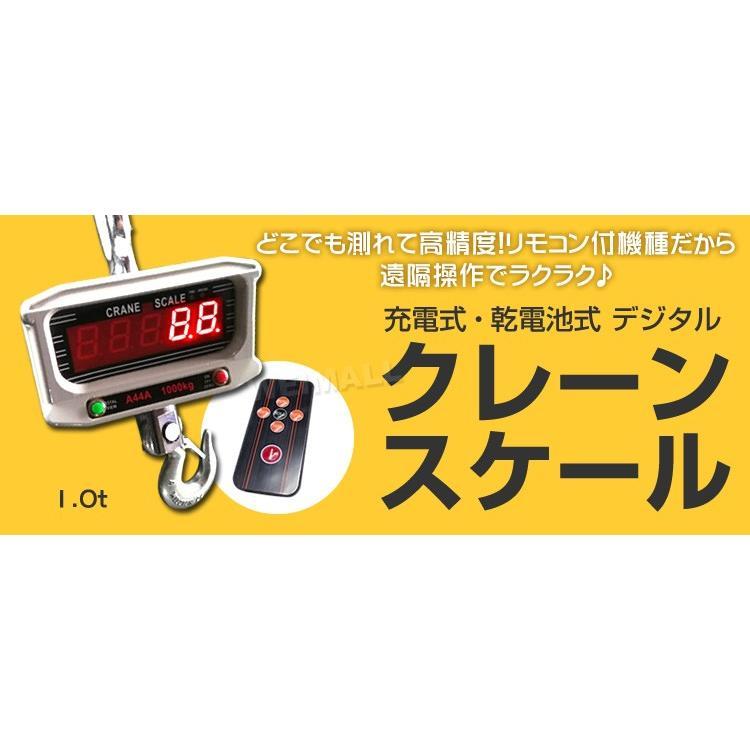 充電式 デジタルクレーンスケール 吊秤 1t リモコン付き weimall 02