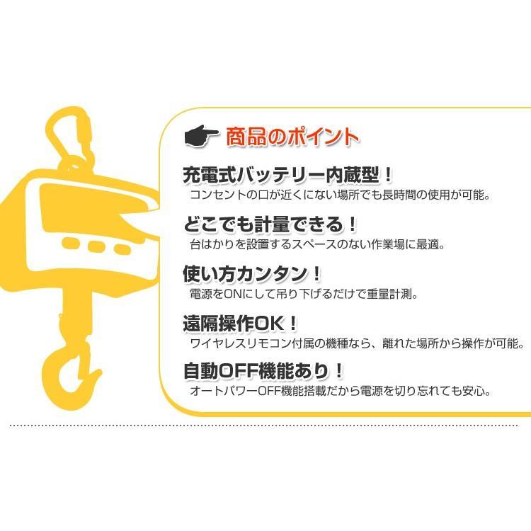 充電式 デジタルクレーンスケール 吊秤 1t リモコン付き weimall 03