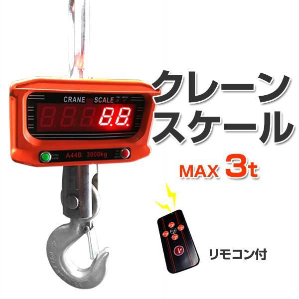 クレーンスケール デジタルクレーンスケール 充電式 吊秤 3t リモコン付き スケール 吊りはかり|weimall