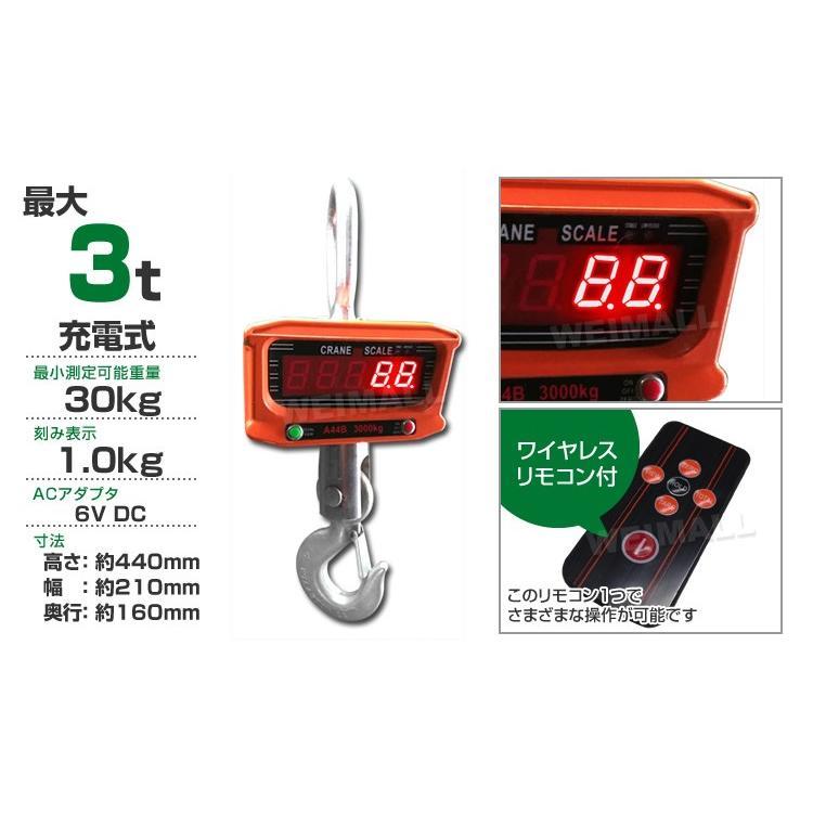 クレーンスケール デジタルクレーンスケール 充電式 吊秤 3t リモコン付き スケール 吊りはかり|weimall|05