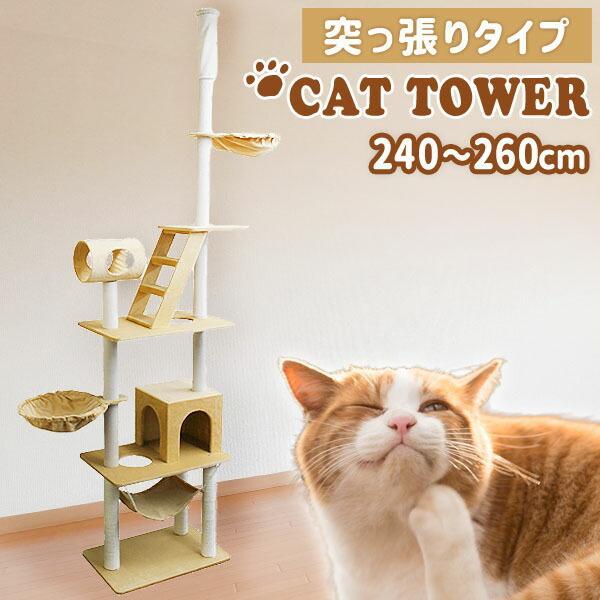 WEIMALL キャットタワー 突っ張り型 240〜260cm 猫タワー ハンモック 爪とぎ 猫 麻 キャットハウス|weimall