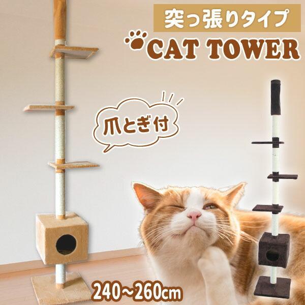 キャットタワー ベージュ 突っ張り型 240〜260cm 猫タワー 爪とぎ 猫 麻 キャットハウス ネコタワー WEIMALL weimall