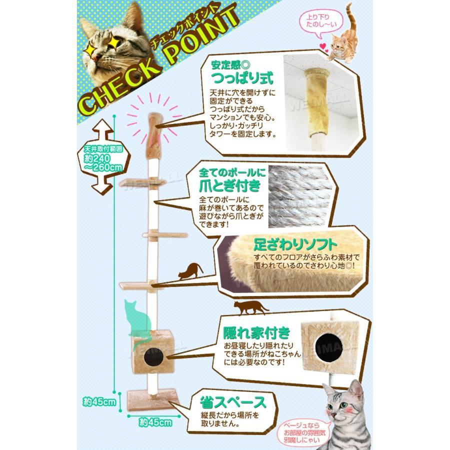 キャットタワー ベージュ 突っ張り型 240〜260cm 猫タワー 爪とぎ 猫 麻 キャットハウス ネコタワー WEIMALL weimall 04