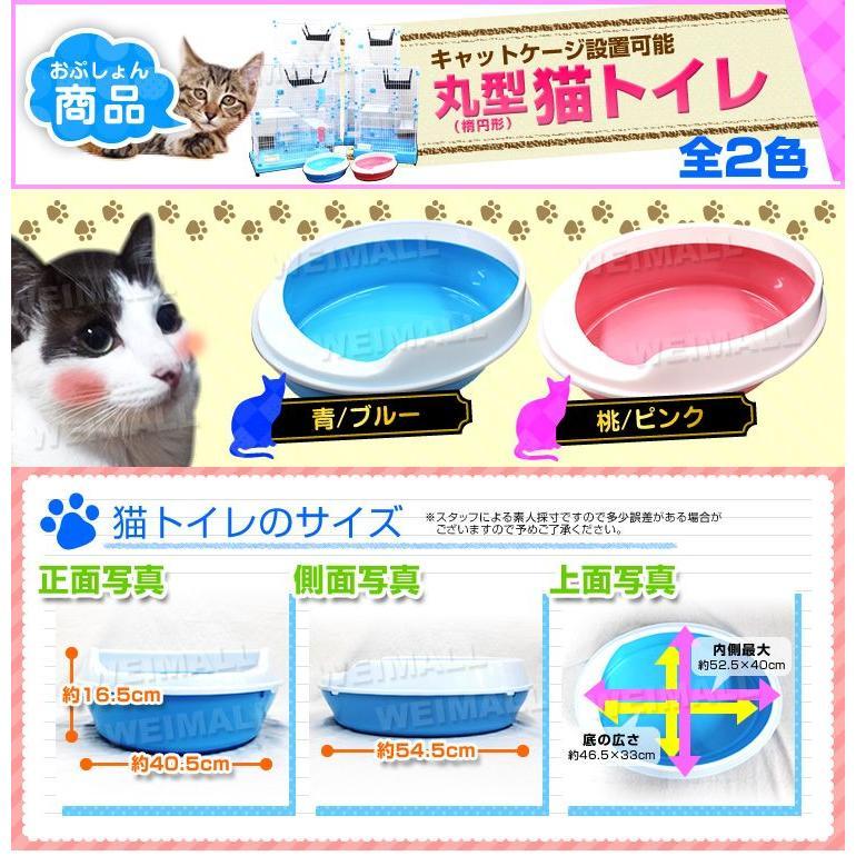 猫 トイレ 本体 キャットケージ設置可能  砂 ネコ おしゃれ ブルー WEIMALL|weimall|02