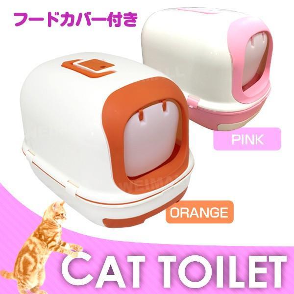 猫 トイレ フード付き におい対策 カバー 砂 ネコトイレ 隠す ネコ ピンク オレンジ WEIMALL|weimall