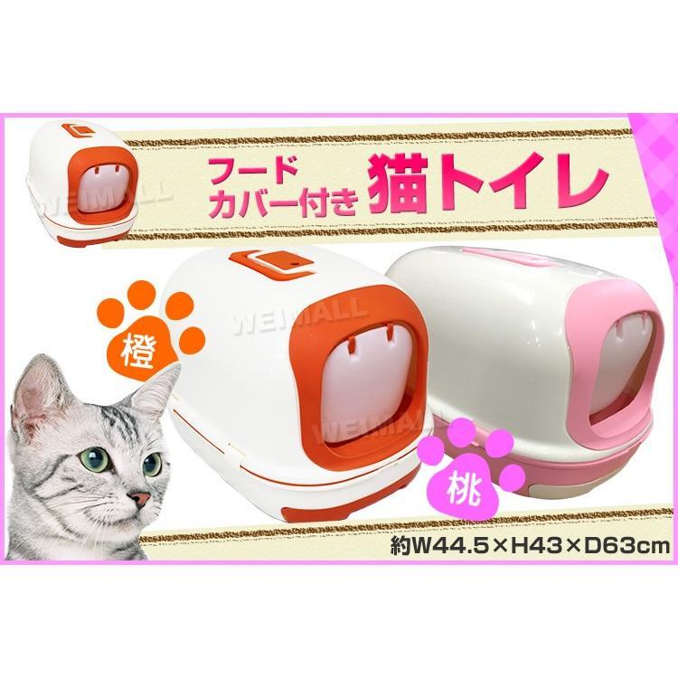 猫 トイレ フード付き におい対策 カバー 砂 ネコトイレ 隠す ネコ ピンク オレンジ WEIMALL|weimall|02