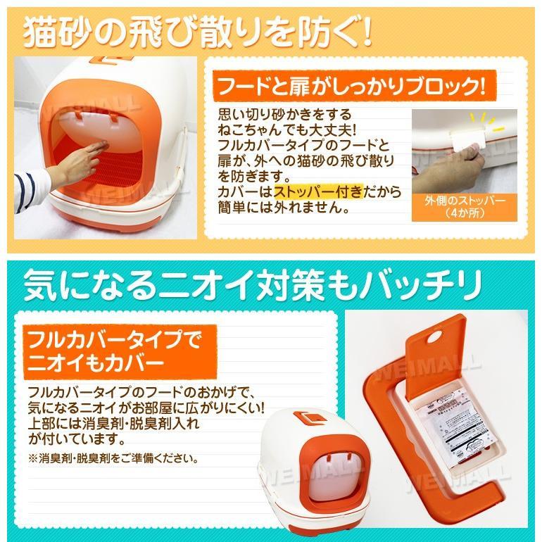 猫 トイレ フード付き におい対策 カバー 砂 ネコトイレ 隠す ネコ ピンク オレンジ WEIMALL|weimall|05