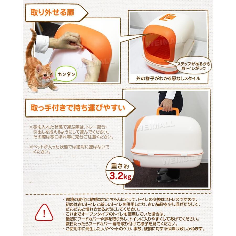 猫 トイレ フード付き におい対策 カバー 砂 ネコトイレ 隠す ネコ ピンク オレンジ WEIMALL|weimall|06