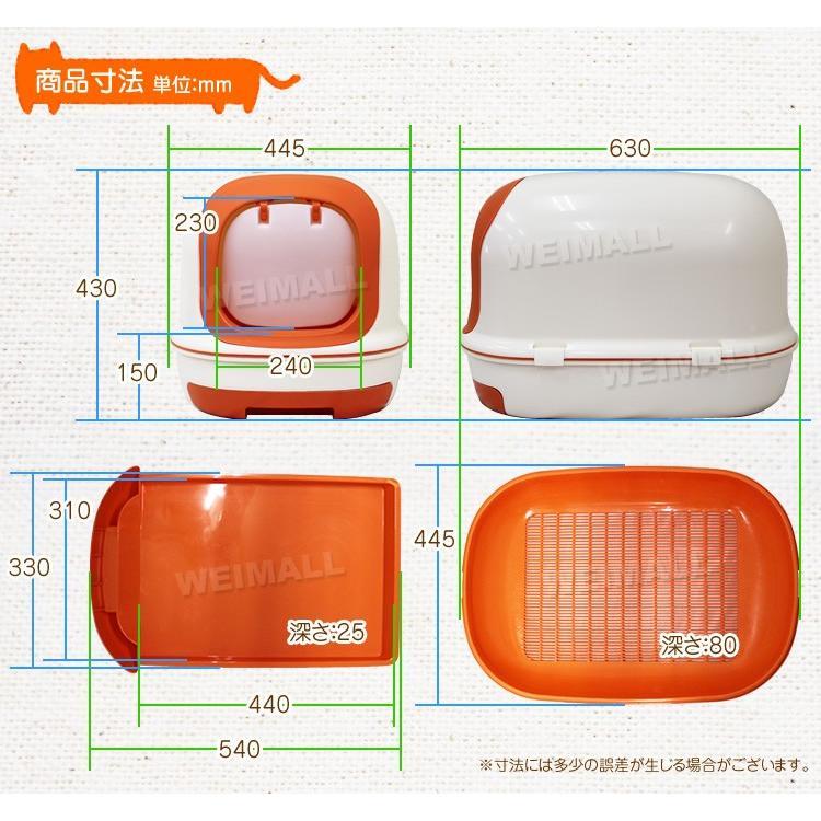 猫 トイレ フード付き におい対策 カバー 砂 ネコトイレ 隠す ネコ ピンク オレンジ WEIMALL|weimall|07
