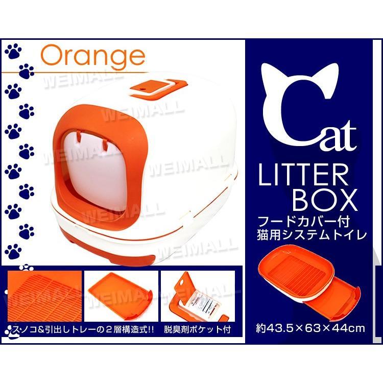 猫 トイレ フード付き におい対策 カバー 砂 ネコトイレ 隠す ネコ ピンク オレンジ WEIMALL|weimall|08