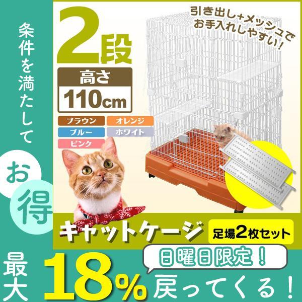 キャットケージ 2段 スリム プラケージ ネコケージ ペットケージ 猫ケージ 室内ハウス すのこ 色選択 足場板2枚付き WEIMALL weimall