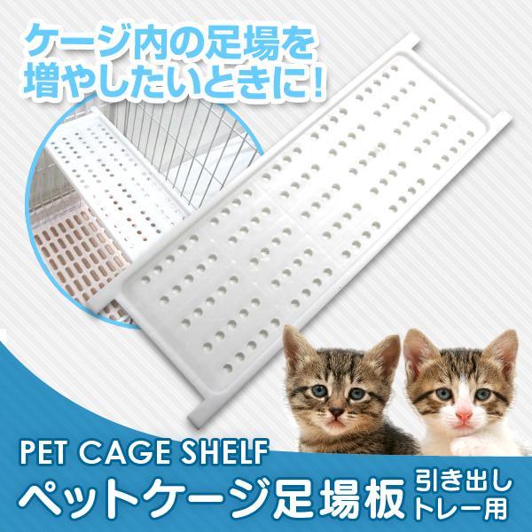 ペットケージ 猫ケージ 足場板 棚板 ペットケージ 猫ケージ ねこ ネコ 小型犬 中型犬 ケージ 室内ハウス おすすめ WEIMALL|weimall