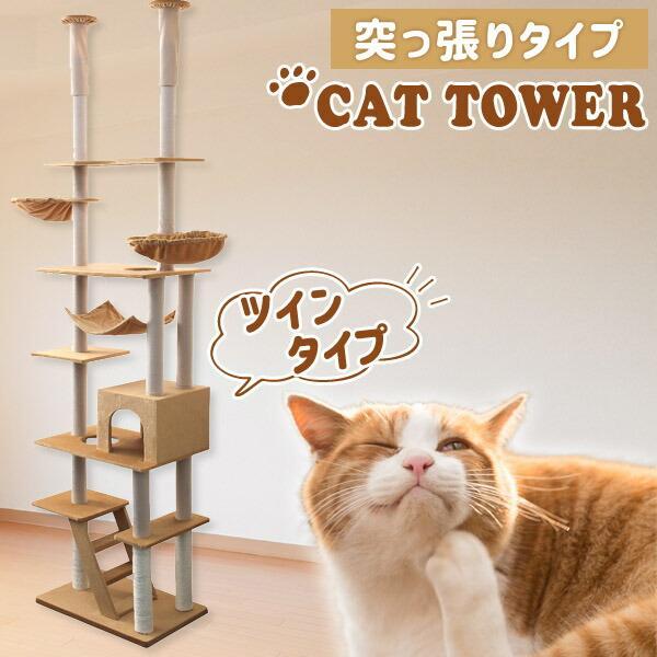キャットタワー 突っ張り型 240〜260cm ハンモック 爪とぎ 猫 麻 アスレチック 猫タワー キャットハウス WEIMALL|weimall