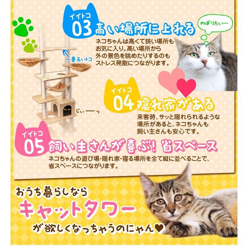 キャットタワー 突っ張り型 240〜260cm ハンモック 爪とぎ 猫 麻 アスレチック 猫タワー キャットハウス WEIMALL|weimall|04
