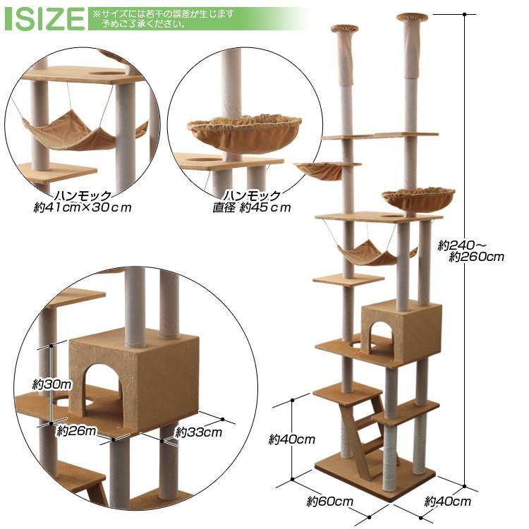 キャットタワー 突っ張り型 240〜260cm ハンモック 爪とぎ 猫 麻 アスレチック 猫タワー キャットハウス WEIMALL|weimall|08