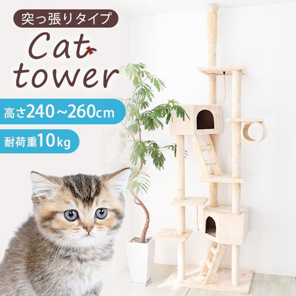 WEIMALL キャットタワー 突っ張り型 240〜260cm 猫タワー 爪とぎ 猫 麻 アスレチック キャットハウス|weimall