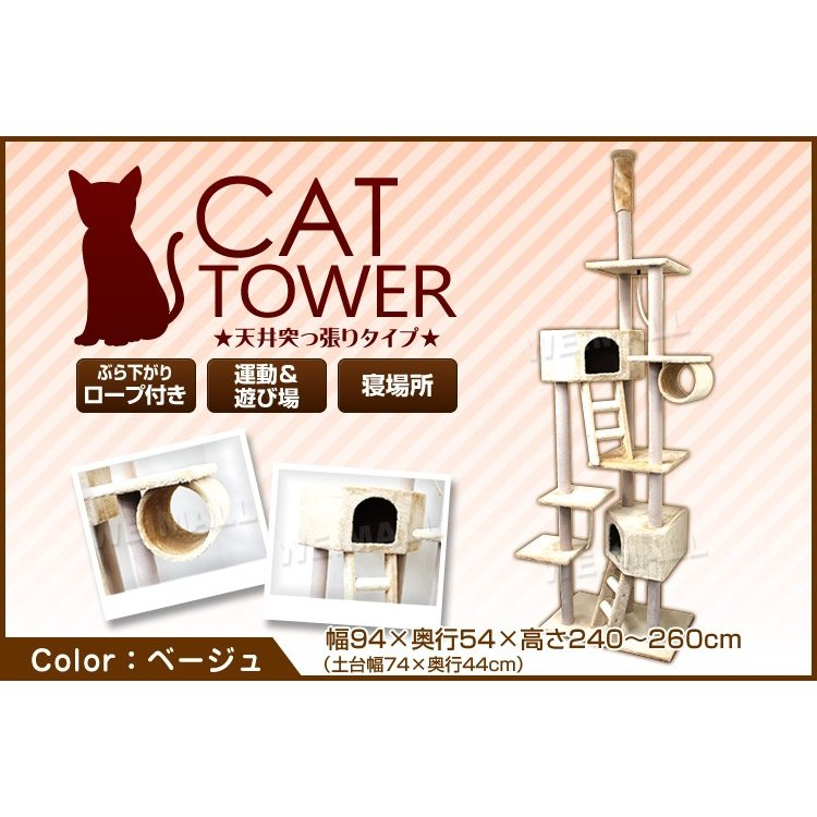 WEIMALL キャットタワー 突っ張り型 240〜260cm 猫タワー 爪とぎ 猫 麻 アスレチック キャットハウス|weimall|02