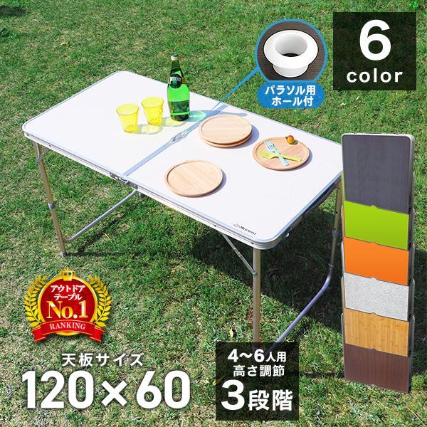 アウトドアテーブル 折りたたみ 120cm 高さ調節可能  ローテーブル パラソル穴付き 軽量 防水 全6色 アルミ レジャーテーブル MERMONT|weimall