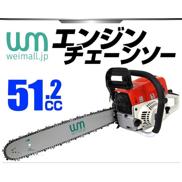 エンジンチェーンソー オイル コードレス 軽量 小型 20インチ 50cm 51.2cc 木材 伐採 枝切 DIY チェンソー のこぎり ガーデニング 山林整備 WEIMALL weimall 02