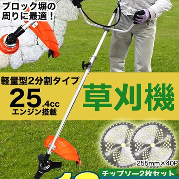家庭用草刈り機 エンジン式 草刈機 25.4cc 芝刈り機 ナイロンカッター ナイロンコード 2分 金属3枚刃付属 替刃2枚付