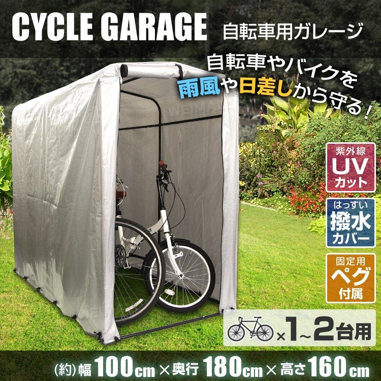 サイクルハウス 自転車 ガレージ 2台 収納 置き場 工具不要 紫外線予防 防水 撥水 UVカット 物置 屋根付き 屋外 家庭用 小屋 防塵 黄砂 雨対策 組み立て簡単|weimall|02
