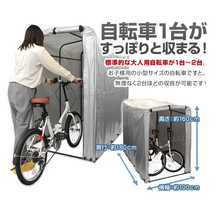 サイクルハウス 自転車 ガレージ 2台 収納 置き場 工具不要 紫外線予防 防水 撥水 UVカット 物置 屋根付き 屋外 家庭用 小屋 防塵 黄砂 雨対策 組み立て簡単|weimall|04