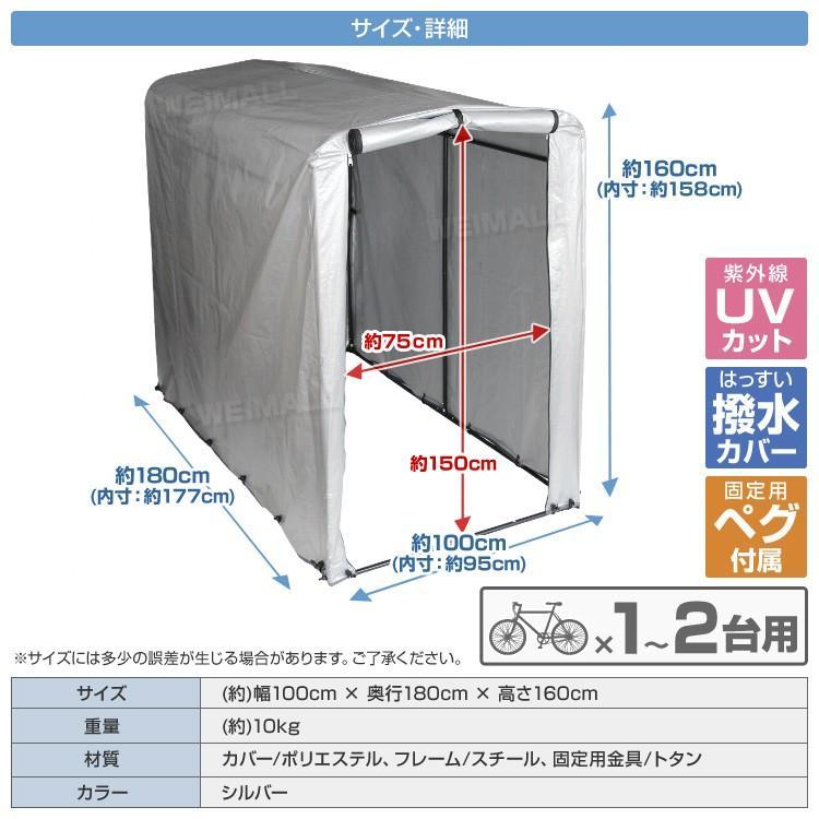 サイクルハウス 自転車 ガレージ 2台 収納 置き場 工具不要 紫外線予防 防水 撥水 UVカット 物置 屋根付き 屋外 家庭用 小屋 防塵 黄砂 雨対策 組み立て簡単|weimall|08