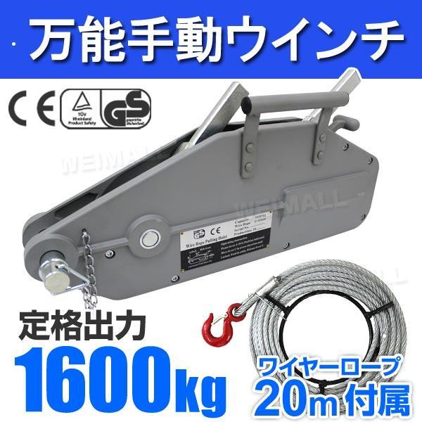 ハンドウインチ 小型 手動ウインチ 万能 レバーホイスト 1600kg ワイヤー付き 軽量