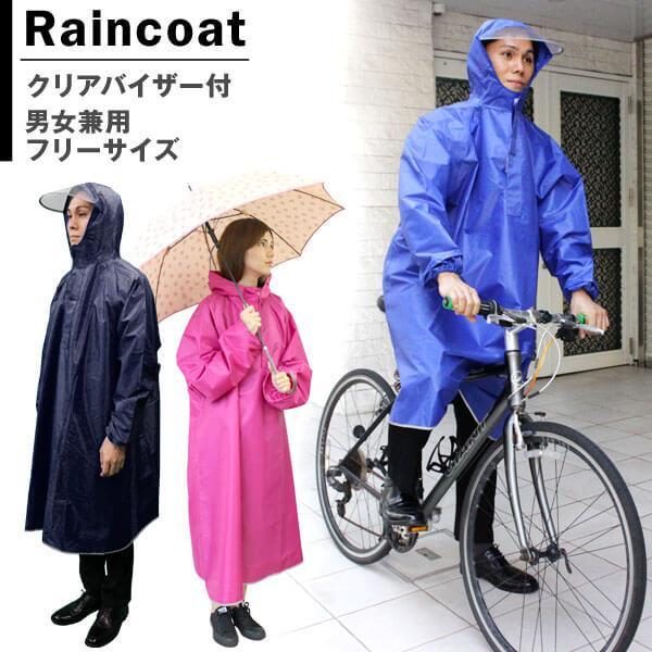レインコート 自転車 リュックを背負ったまま 通勤 通学 レディース メンズ ポンチョ 袖付き 雨合羽 カッパ ツバ付き ロング丈 雨具 WEIMALL|weimall