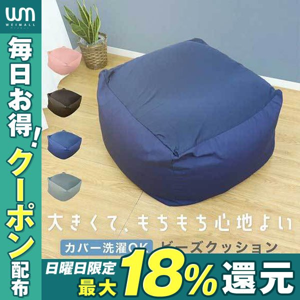 ビーズクッション 2WAY 特大 ソファー 65×65cm カバー 洗濯可能 ストレッチ生地 全4色 椅子 ソファ リビング 大きい 一人用ソファ|weimall