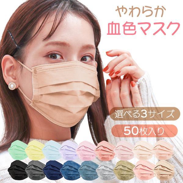 マスク カラー 50枚 全16色 平ゴム 99%カットフィルター 耳が痛くならない 使い捨てマスク 使い捨て ゆうパケット 送料無料 予8 予15 weimall