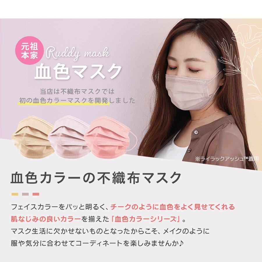 マスク カラー 50枚 全16色 平ゴム 99%カットフィルター 耳が痛くならない 使い捨てマスク 使い捨て ゆうパケット 送料無料 予8 予15 weimall 04